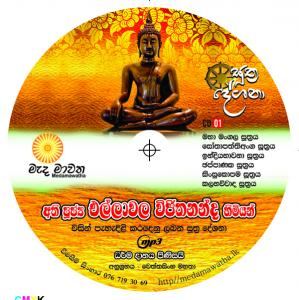 Mada Mawatha- Sutha Deshana Vol 01 F
