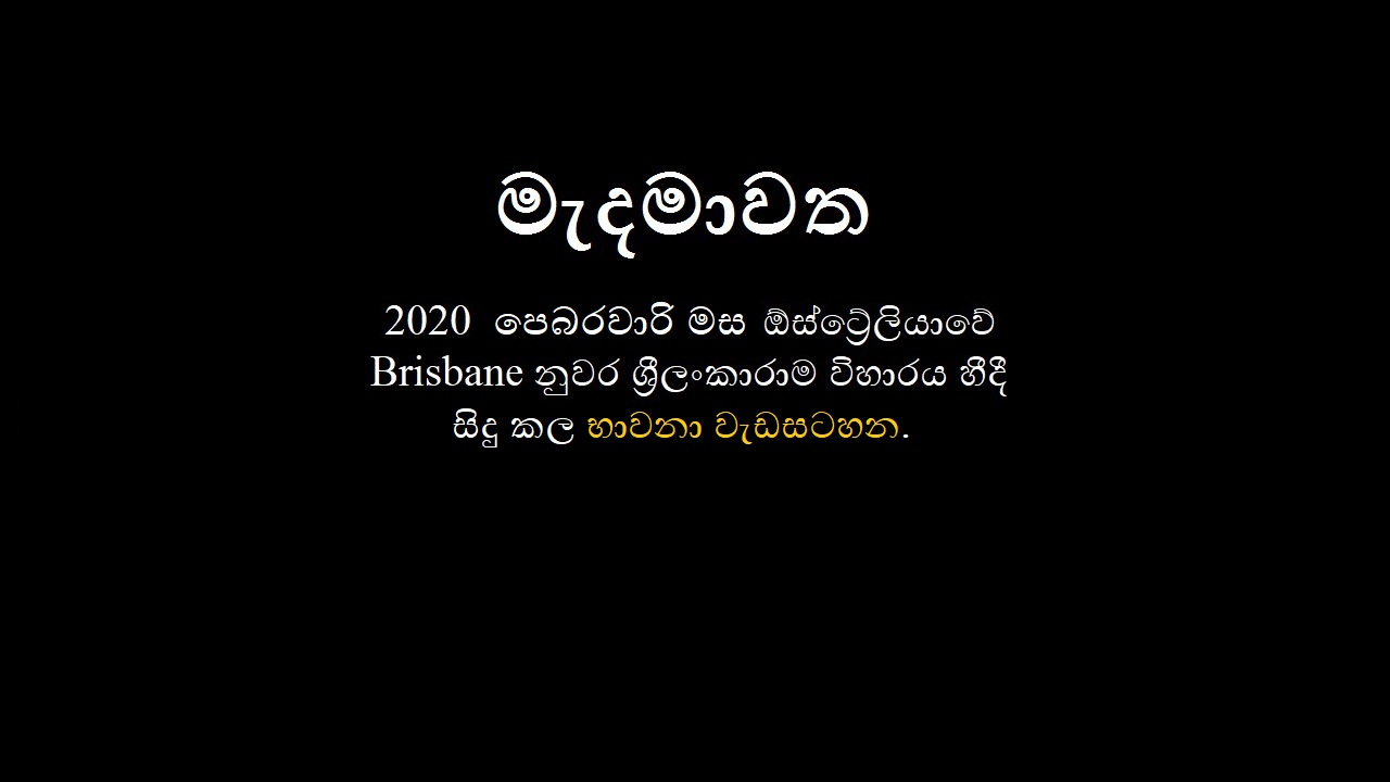 2020 පෙබරවාරි මස Brisbane ශ්රීලංකාරාම විහාරය හීදී සිදු කල භාවනා වැඩසටහන – 12