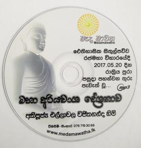 ariyawansa cd